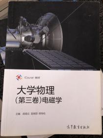 大学物理(第三卷):电磁学/iCourse教材