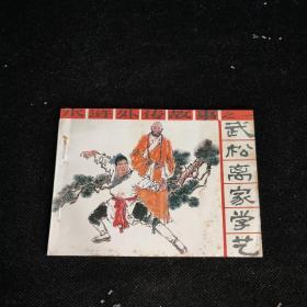 武松离家学艺 水浒外传故事之一 连环画