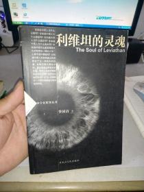 利维坦的灵魂