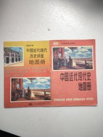 中国近代现代史地图册+ 中国近代现代史讲座地图册 2本和售