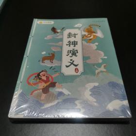 小鸡叫叫阅读课 L5 神话与历史的碰撞.封神演义  上下册
