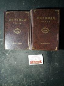 亚里士多德全集(第三、九卷)   2册合售,精装。