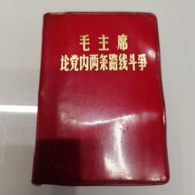 毛主席论党内两条路线斗争(附毛主席像,及林彪题词)