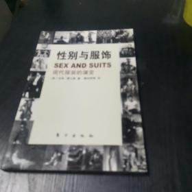 性别与服饰