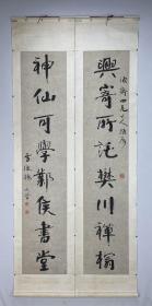 光绪翰林、贵州学政、藏书家、杭州丰华堂藏书楼主人杨文莹六尺八言对联,旧裱,画心:180*37cm*2。