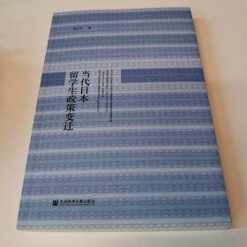 当代日本留学生政策变迁
