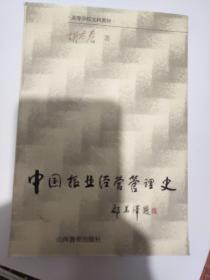 中国报业经营管理史 B+745