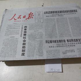 人民日报(2020.8.26)