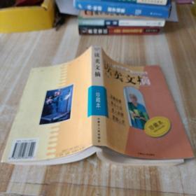 读卖文摘·珍藏本(A卷)