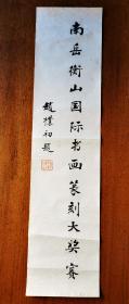 不妄不欺斋藏品:赵朴初先生题签出版原件,66*16厘米,有完整落款及钤印,相当于一平尺书法作品。附出版物
