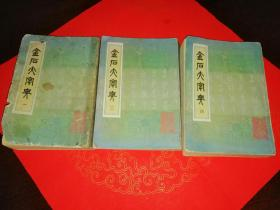 金石大字典 (一、三、四 3本合售)