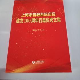 上海市普教系统庆祝建党100周年百篇优秀文集