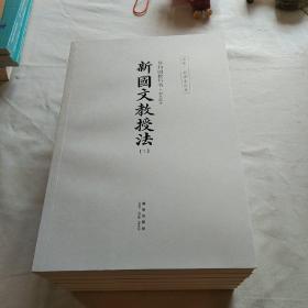共和国教科书