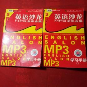 英语沙龙MP3全年合集学习手册上下册共2本合售