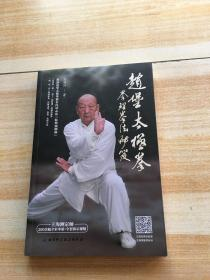 赵堡太极拳拳理拳法秘笈