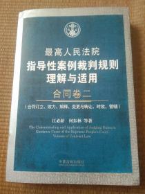 最高人民法院指导性案例裁判规则理解与适用·合同卷1.2卷两卷全