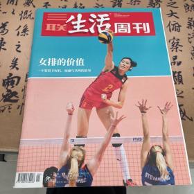 三联生活周刊2020 4