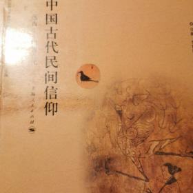 中国古代民间信仰