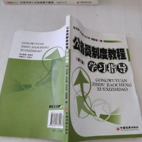 公务员制度教程学习指导(修订版)