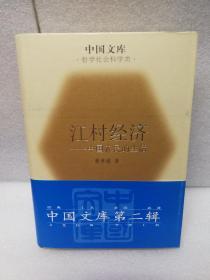 江村经济 : 中国农民的生活(中国文库第二辑 布面精装 仅印500册)