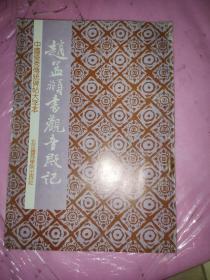 赵孟頫书观音殿记