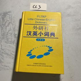 外研社汉英小词典(大字本)