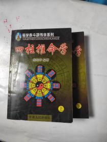 易学泰斗邵伟华系列:四柱推命学(上下)