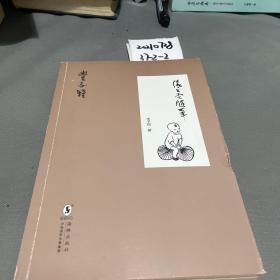 缘缘堂随笔(增订版)