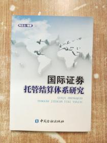 国际证券托管结算体系研究 (梅世云 签名赠本)