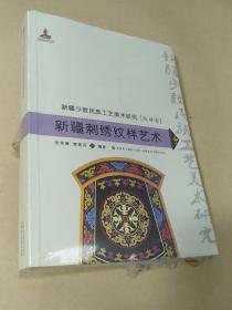 新疆刺绣纹样艺术/新疆少数民族工艺美术研究(纹样卷),