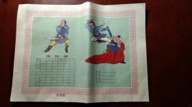 包书纸雪山飞狐4张