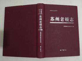 苏州专志系列:苏州老桥志