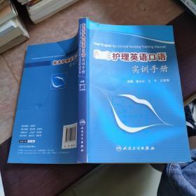 临床护理英语口语实训手册