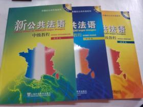 新公共法语:(初级教程+中级教程+高级教程)(3册合售)