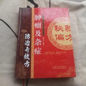 中国民间秘验偏方大成:肿瘤及杂症防治奇效方(精装本)