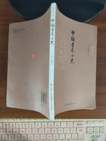 中国音乐小史 许之衡 济南出版社