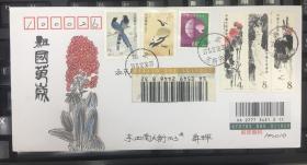 """手绘实寄封 """"祖国万岁"""" 贴T44齐白石绘画作品选16-1、4、6枚4分1枚、8分2枚、中国鸟1元1枚、2元1枚、环境保护60分1枚。 保存完好,九五品。"""