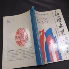 山西文史资料 1992.1