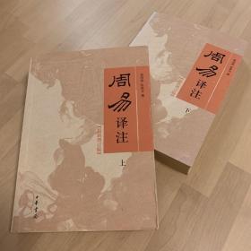 周易译注/最新增订版/全2册/简体横排