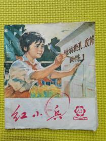 红小兵(1974.2.3期,合订一本)