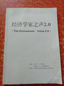 经济学家之声2.0