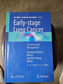 微小肺癌影像诊断与应对策略