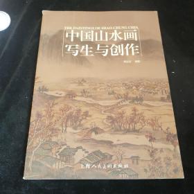 中国山水画写生与创作