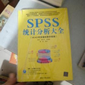 SPSS统计分析大全
