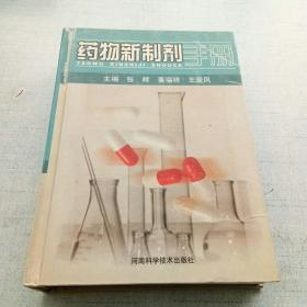 药物新制剂手册 [AB----44]