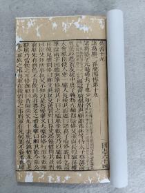 木刻本《三国志》卷六十四;16页32面,虫蛀破损比较严重,经修有衬