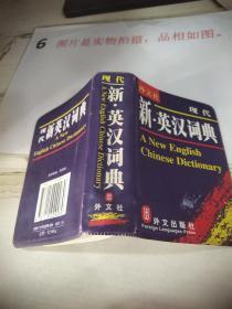 现代新英汉词典(软皮)   书侧有字迹