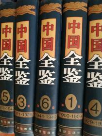 中国全鉴(1900——1949)1、3、4、5、6共五卷  大16开精装