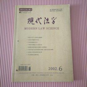 现代法学2002年第6期