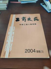 工商史苑——中国工商人物传略2004.3